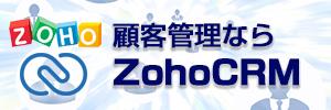 クラウド型顧客管理「ZohoCRM」